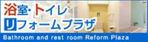 浴室・トイレリフォームプラザ