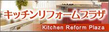 キッチンリフォームプラザ