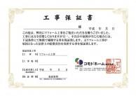 リフォーム工事保証書-表