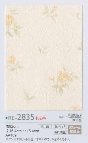 サンゲツリザーブ RE-2835